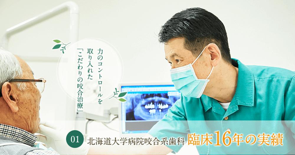 北海道大学咬合系歯科  臨床16年の実績