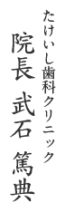 たけいし歯科クリニック院長 武石篤典