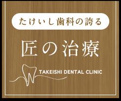 たけいし歯科の誇る匠の治療